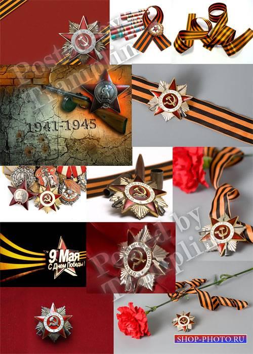Праздничные фоны – День Победы, 9 Мая