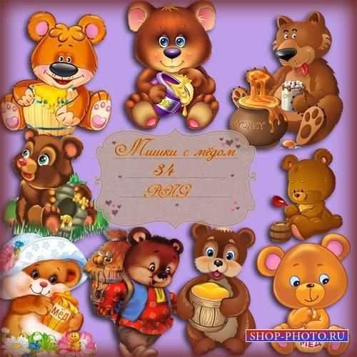 Клипарт - Мишки с мёдом