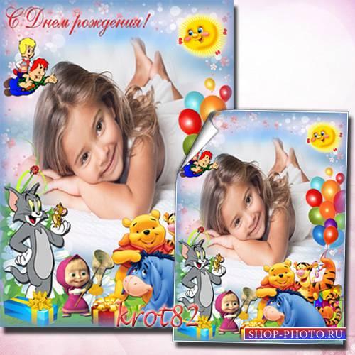 Поздравительная детская рамка с веселыми персонажами из сказок – С днем рож ...