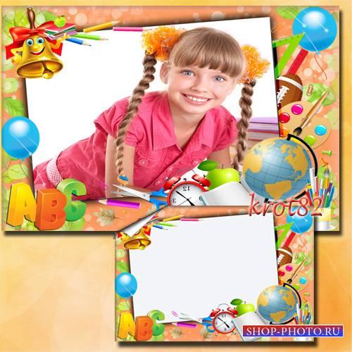 Школьная рамка для фотошопа - В большую жизнь нам открылись двери