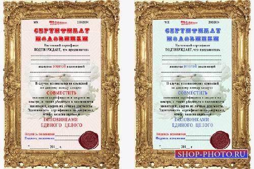 Комплект шуточных сертификатов для влюбленных - две половинки одного целого