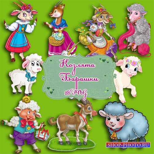 Клипарт - Овцы,козы