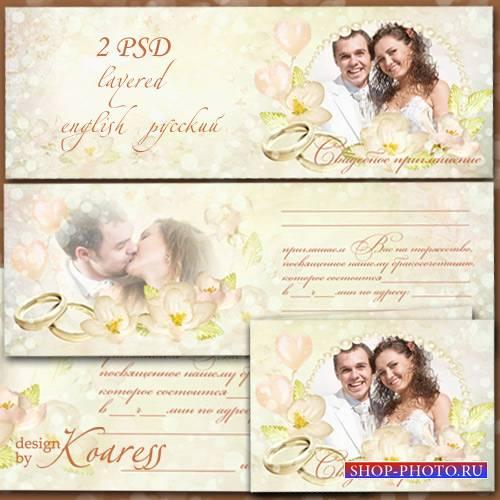 Двухстороннее свадебное приглашение с вырезами для фото - Свадебные кольца, ...