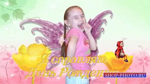 Детский проект для ProShow Producer - День рождения проект 1