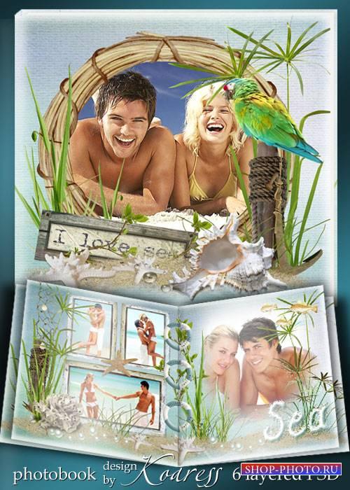 Романтическая фотокнига для летних фото - Романтический отпуск на море