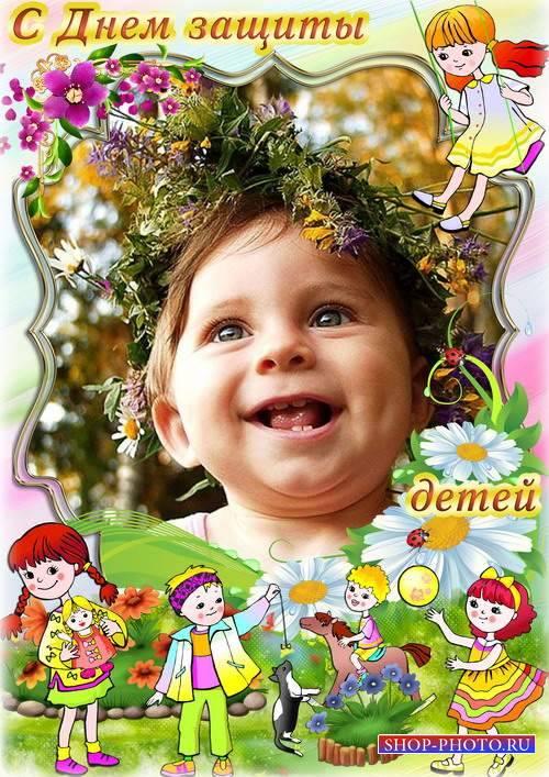 Детская праздничная рамка для фото - С Днем защиты детей