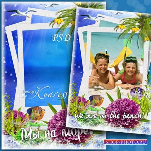 Летняя рамка для фото - Привет с берега моря