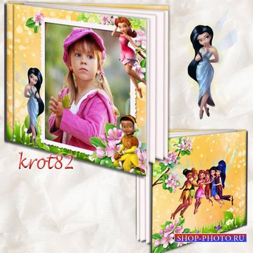 Фотокнига для девочек – Маленькие красивые феи