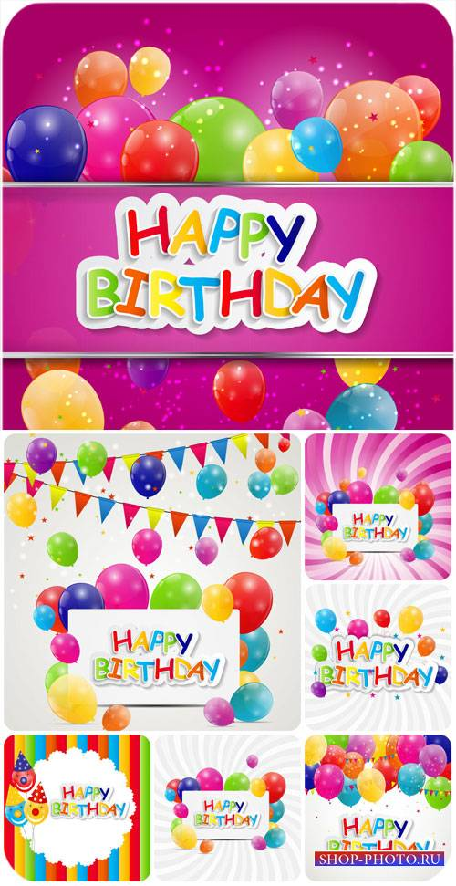 C днем рождения, воздушные шарики, векторные фоны / Happy birthday, balloon ...