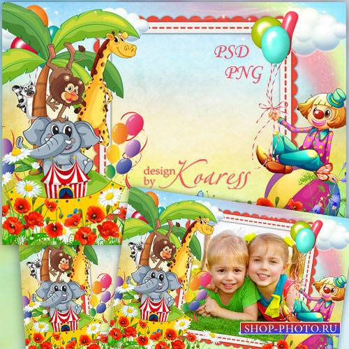Рамка для детских фотографий - Цирк