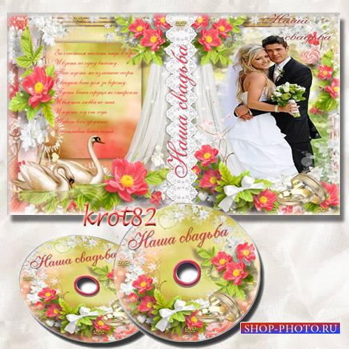Обложка и задувка для DVD с кольцами и лебедями – Наша свадьба