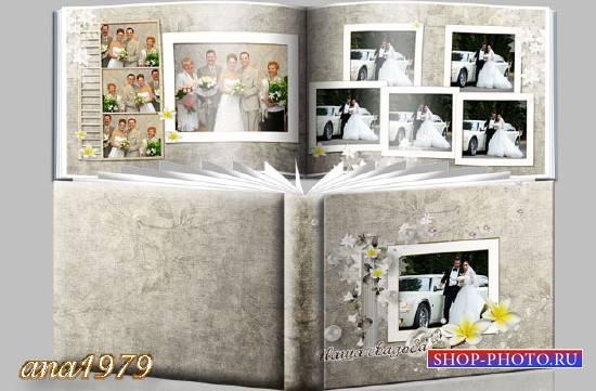 Свадебная фотокнига – Счастливая семья