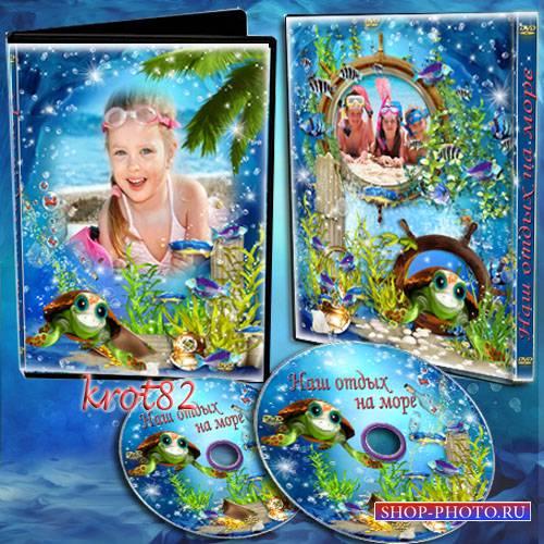 Обложка и задувка для DVD - Наш веселый отдых на море