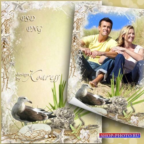 Романтическая рамка для фотошопа - Море, солнце, теплый песок