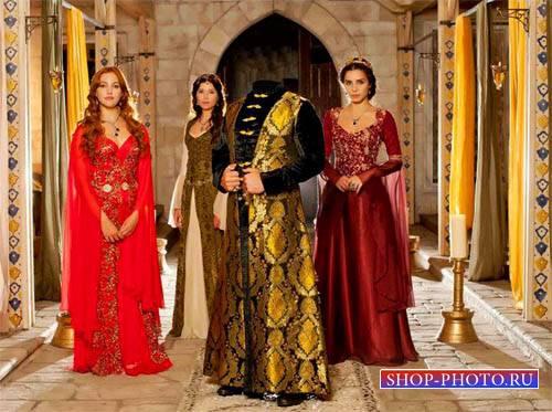 Шаблон psd мужской - Султан с девушками