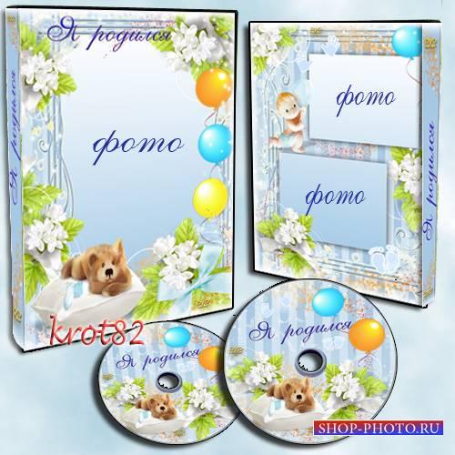 Обложка  и задувка на DVD для мальчика – Я родился