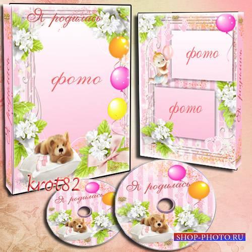 Обложка  и задувка на DVD для девочки – Я родилась