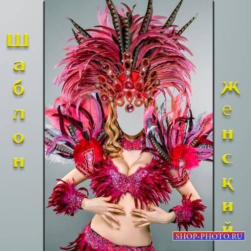 Женский шаблон - В ярком карнавальном костюме