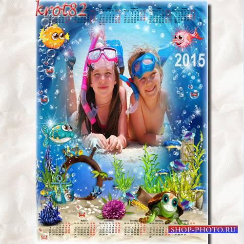 Календарь на 2015 год с рамкой для фото – Сказочный подводный мир