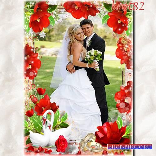 Свадебная рамка с кольцами и красными цветами – Желаем счастья без печали