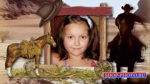 Детский проект для ProShow Producer - Ковбойка