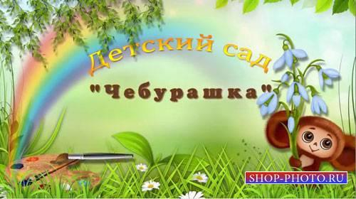 Детский проект для ProShow Producer - Выпускной в детском саду