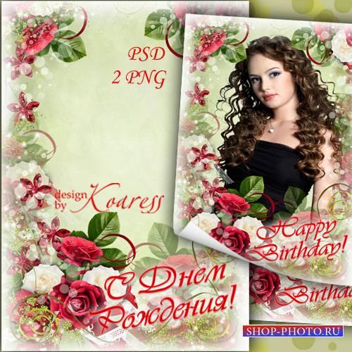 Поздравительная открытка с вырезом для фото с букетом белых и красных роз - ...
