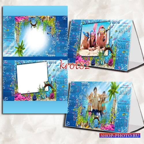 Морской настольный календарь на 2015 год с рамками для фото