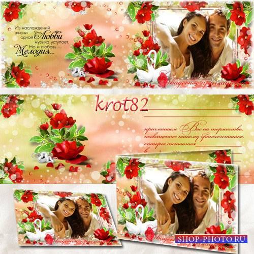 Двухстороннее свадебное приглашение для молодоженов – Красные цветы любви