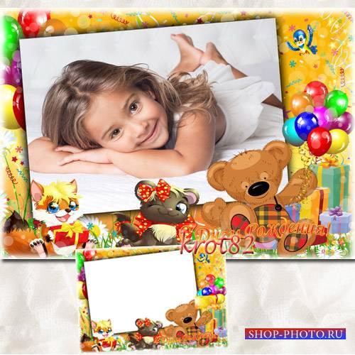 Рамка для поздравления ребенка с мишкой и шариками - С днем рождения