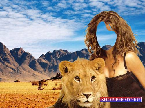 Шаблон для девушек - В обнимку со львом