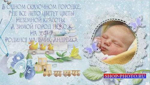 Детский проект для ProShow Producer - Мой малыш
