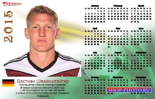 Календарь на 2015 год - Лучшие футболисты мира. Швайнштайгер