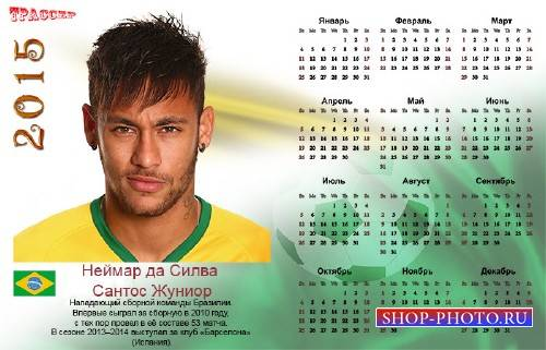 Календарь 2015 - Лучшие футболисты мира. Неймар. Бразилия