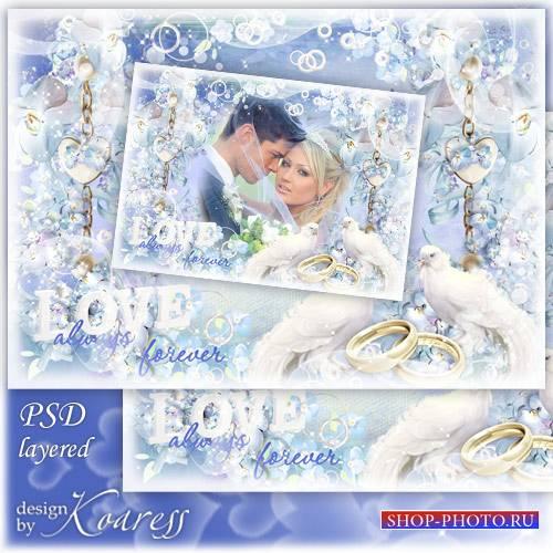 Романтическая свадебная рамка для фотошопа с орхидеями, голубями, золотыми  ...