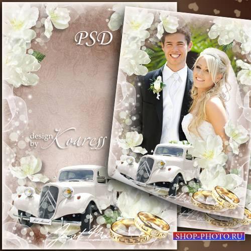 Рамка для фото жениха и невесты с белыми цветами и свадебным лимузином - Мо ...