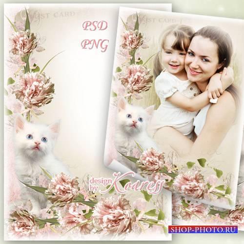 Фоторамка для романтичных фото с симпатичным котенком - Нежность и любовь