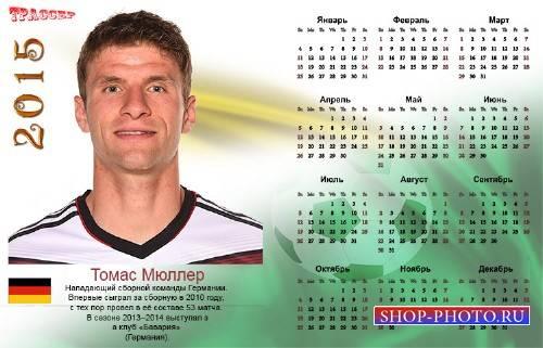 Календарь 2015 - Мюллер, Лучшие футболисты мира. Германия