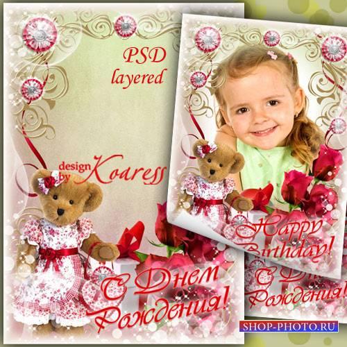 Детская рамка для фото с красными розами и игрушечным мишкой для фотошопа - ...
