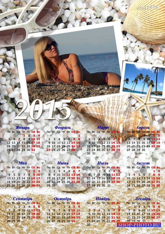 Календарь для фотошопа на 2015 год – Загорая у груды камней