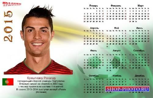 Календарь на 2015 год - лучшие футболисты мира. Португалия. Криштиану Ронал ...