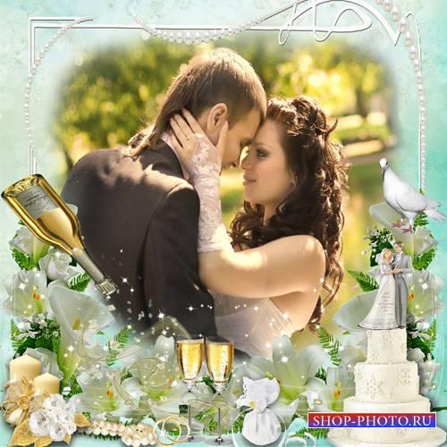 Рамка свадебная – Свадьба пела и плясала