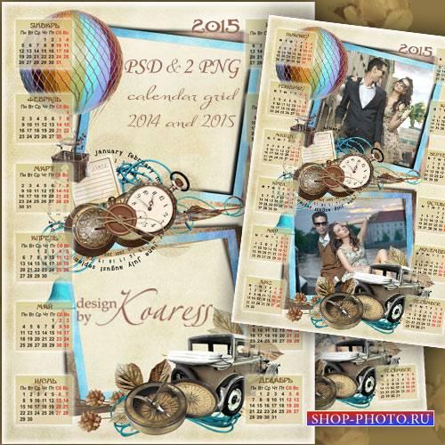 Романтичный календарь-рамка на 2015, 2014 года для фотошопа - Романтическое ...