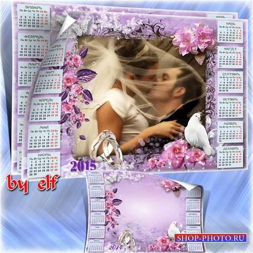 Свадебный календарь на 2014-2015 год - Они сердца объединили, связали узами ...