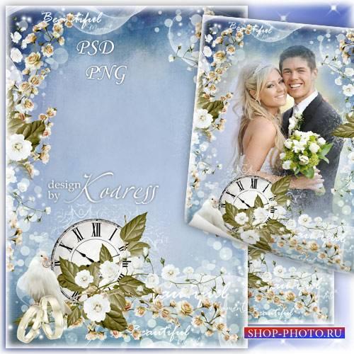 Романтичная свадебная фоторамка для жениха и невесты - Чудесный миг