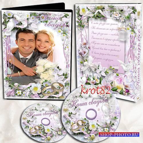 Романтическая обложка и задувка для DVD с кольцами и голубями – Наша свадьб ...