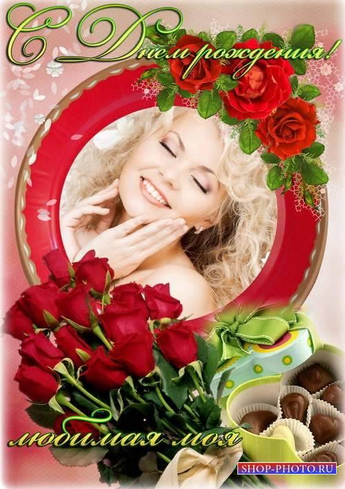 Женская рамка для оформления фото - С Днем рождения любимая