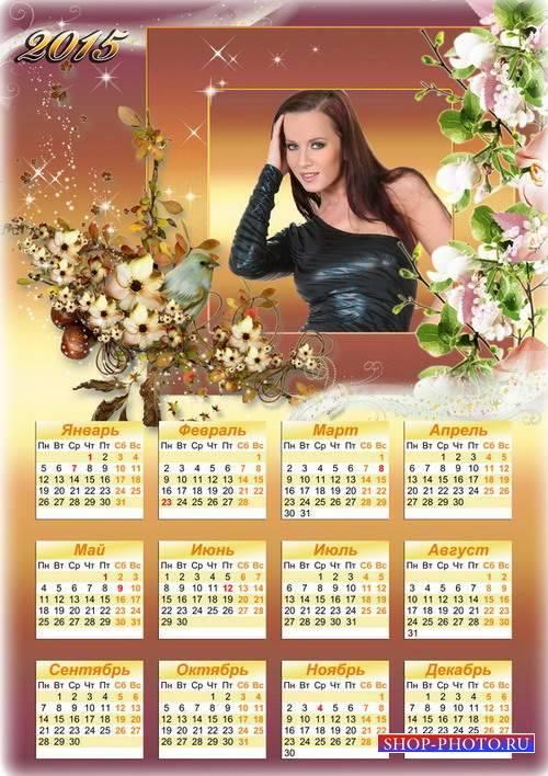 Календарь с рамкой для фото на 2015 год - Цветочная нежность