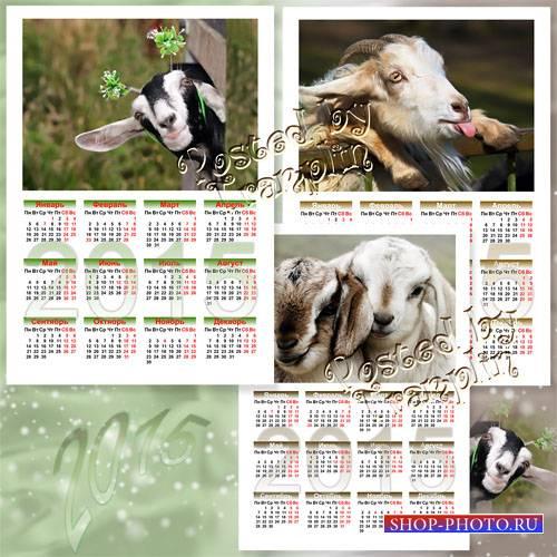 Календари 2015 - Год Козы