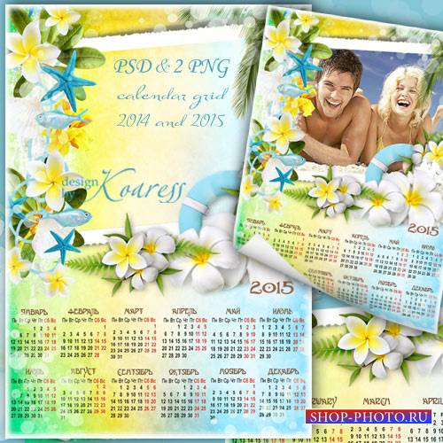 Морской календарь на 2014 и 2015 года для фотошопа- Наш летний отпуск